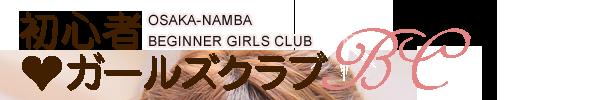 初心者ガールズクラブ公式サイト